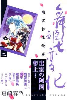 舞姫七変化 悪霊転生絵巻 (2)