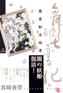 舞姫七変化 悪霊転生絵巻 (3)