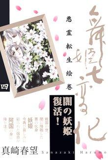 舞姫七変化 悪霊転生絵巻 (4)
