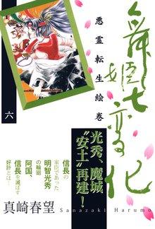 舞姫七変化 悪霊転生絵巻 (6)