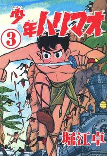 少年ハリマオ (3)