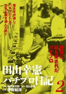 田山幸憲パチプロ日記(2)