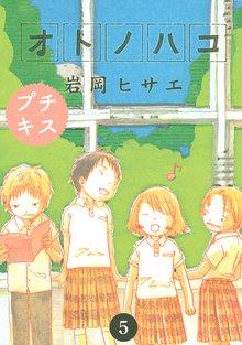 オトノハコ プチキス(5)