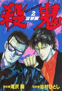 殺鬼 GENOCIDER(2)