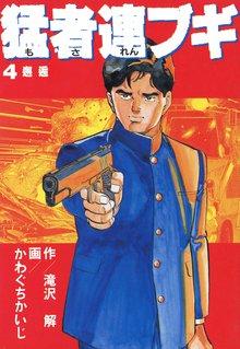 猛者連ブギ (4)