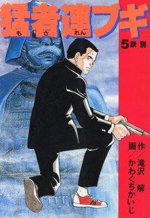 猛者連ブギ (5)