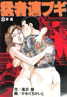 猛者連ブギ (8)