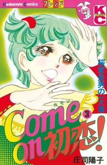 Come on 初恋!(3)