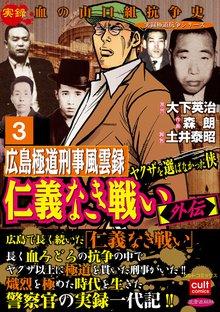 仁義なき戦い【外伝】広島極道刑事風雲録 ヤクザを選ばなかった侠 3巻