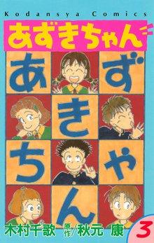 あずきちゃん(3)