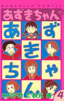 あずきちゃん(4)
