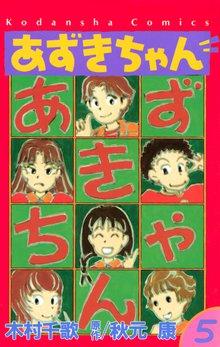 あずきちゃん(5)