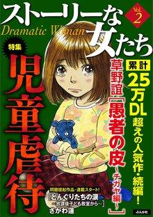 ストーリーな女たちVol.2児童虐待