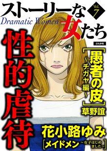 ストーリーな女たち 性的虐待 Vol.7