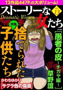 ストーリーな女たち捨てられた子供たち Vol.13
