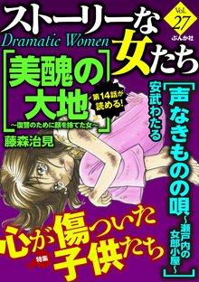 ストーリーな女たち心が傷ついた子供たち Vol.27