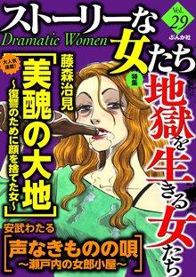 ストーリーな女たち地獄を生きる女たち Vol.29