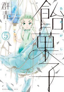 飴菓子 分冊版(5)
