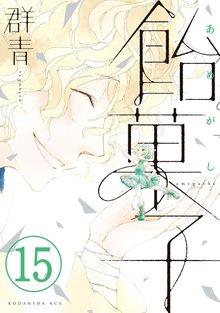 飴菓子 分冊版(15)