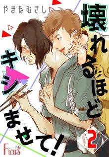 壊れるほどキシませて! 2
