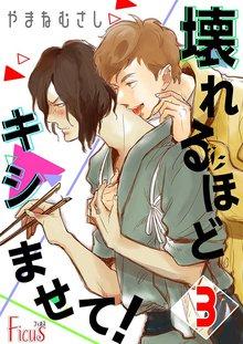 壊れるほどキシませて! 3