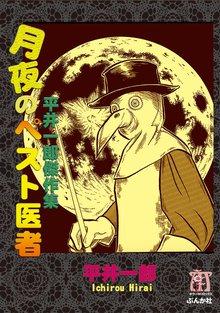 月夜のペスト医者 平井一郎傑作集