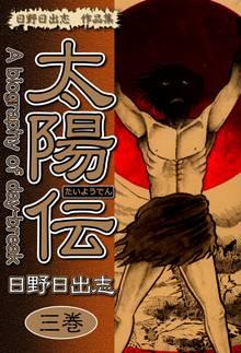 日野日出志 作品集 太陽伝(3)