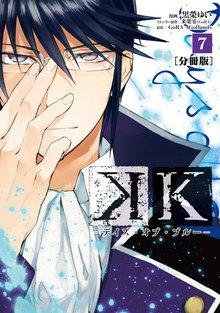K ―デイズ・オブ・ブルー― 分冊版(7)