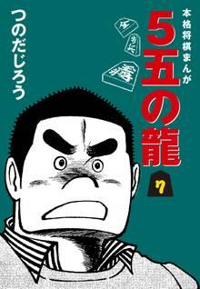 5五の龍(7)