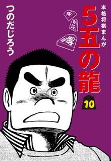 5五の龍(10)