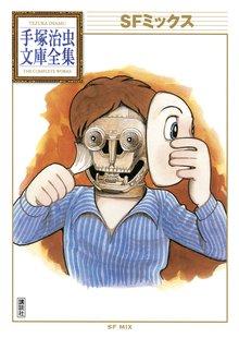 SFミックス 手塚治虫文庫全集