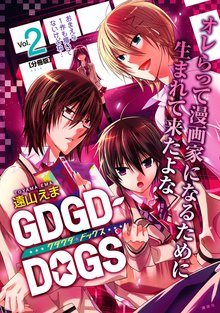 GDGD-DOGS 分冊版(2)