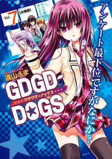 GDGD-DOGS 分冊版(7)