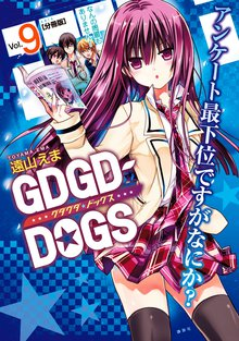 GDGD-DOGS 分冊版(9)