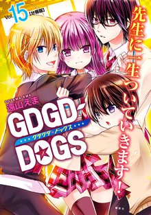 GDGD-DOGS 分冊版(15)