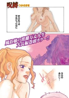 風俗嬢になったワケ~呪縛~