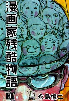 漫画家残酷物語 3