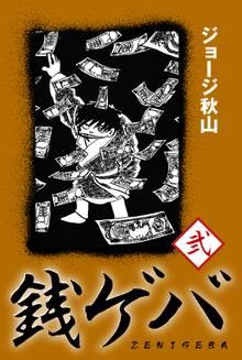 銭ゲバ 弐