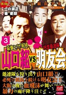 最強ヤクザ軍団山口組VS凶悪愚連隊明友会 3巻