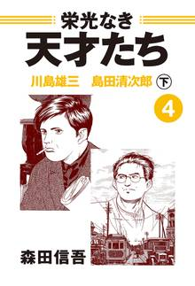 栄光なき天才たち4下 川島雄三 島田清次郎