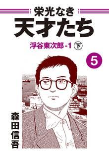 栄光なき天才たち5下 浮谷東次郎-1