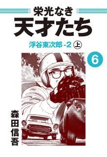 栄光なき天才たち6上 浮谷東次郎-2