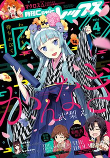 Comic REX(コミック レックス) 2016年4月号[雑誌]