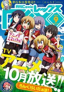 Comic REX(コミック レックス) 2016年9月号[雑誌]