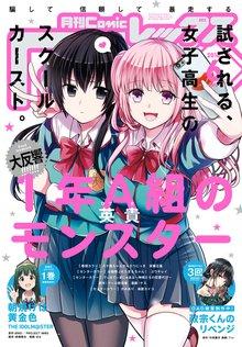 Comic REX(コミック レックス) 2018年6月号[雑誌]