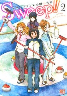 Sweep!! (2)