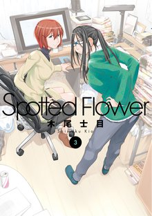 Spotted Flower 3巻