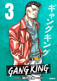 ギャングキング(3)