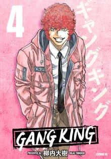 ギャングキング(4)