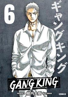 ギャングキング(6)